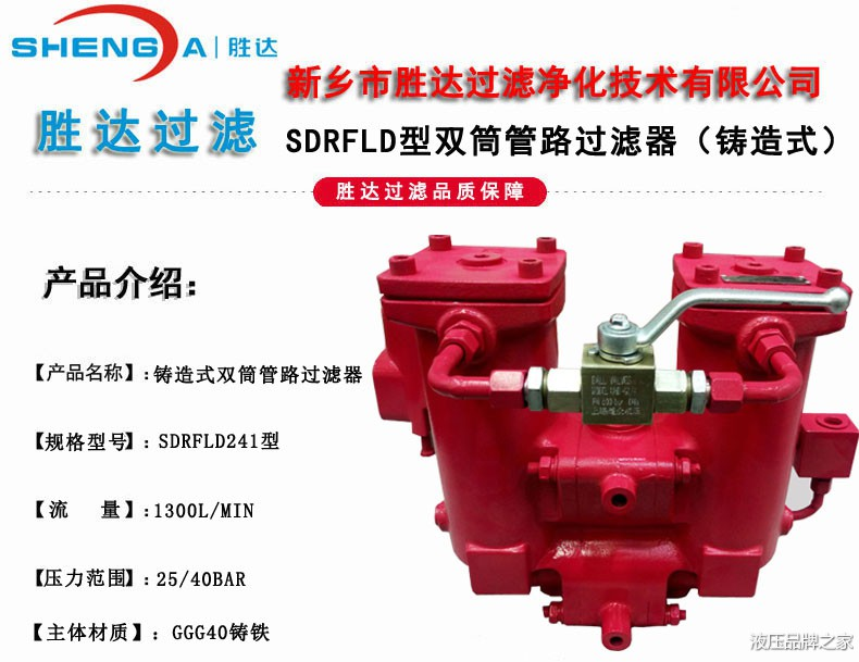 SDRFLD241产品介绍