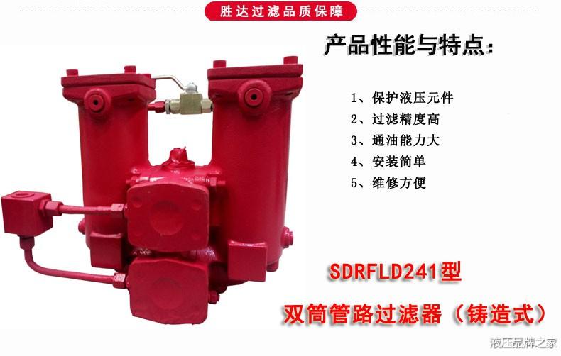 SDRFLD241产品特点